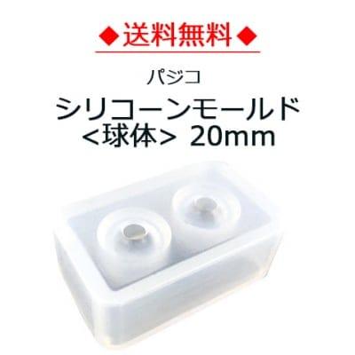 【送料無料】パジコシリコーンモールド 20mm (No.403248)