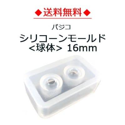 【送料無料】パジコシリコーンモールド 16mm (No.403247)