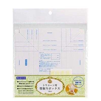 【送料無料】パジコシリコーン用型取りボックス (No.404179)
