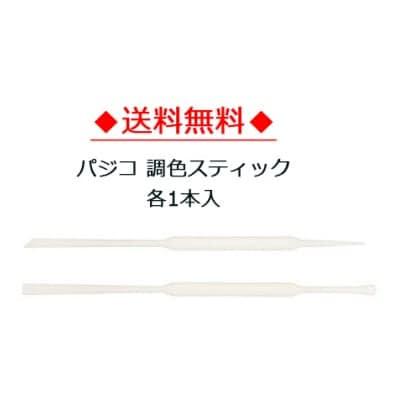 【送料無料】パジコ調色スティック (No.403033)
