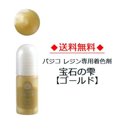 【送料無料】パジコレジン専用着色剤 宝石の雫[ゴールド]5ml (No.403258)
