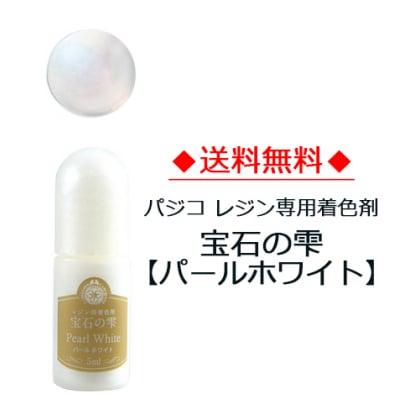 【送料無料】パジコレジン専用着色剤 宝石の雫[パールホワイト]5ml (No.403250)