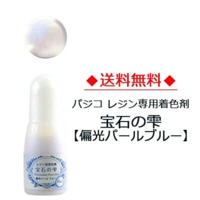 【送料無料】パジコレジン専用着色剤 宝石の雫[偏光パールブルー]10ml (No.403260)