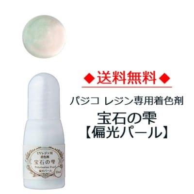 【送料無料】パジコレジン専用着色剤 宝石の雫[偏光パール]10ml (No.403235)