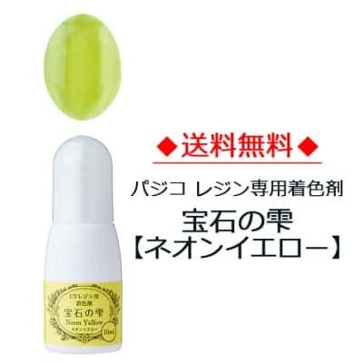 【送料無料】パジコレジン専用着色剤 宝石の雫[ネオンイエロー]10ml (No.403233)