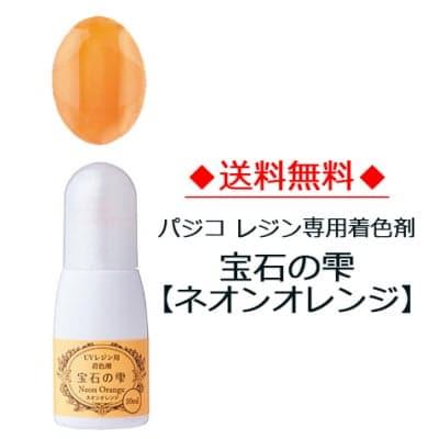 【送料無料】パジコレジン専用着色剤 宝石の雫[ネオンオレンジ]10ml (No.403232)