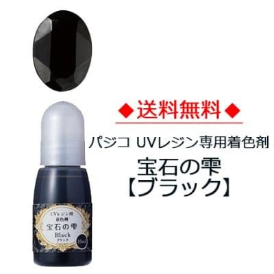 【送料無料】パジコレジン専用着色剤 宝石の雫[ブラック]10ml (No.403044)