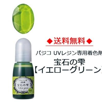 【送料無料】パジコレジン専用着色剤 宝石の雫[イエローグリーン]10ml (No.403038)