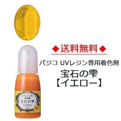 【送料無料】パジコレジン専用着色剤 宝石の雫[イエロー]10ml (No.403037)