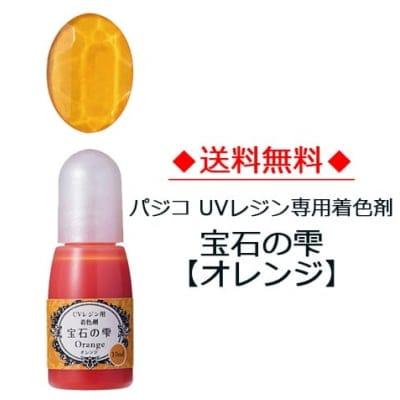【送料無料】パジコレジン専用着色剤 宝石の雫[オレンジ]10ml (No.403036)