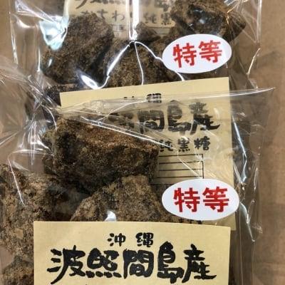 【沖縄!島を守る!感謝キャンペーン】日本最南端 『波照間島産かちわり純黒糖』4袋セット