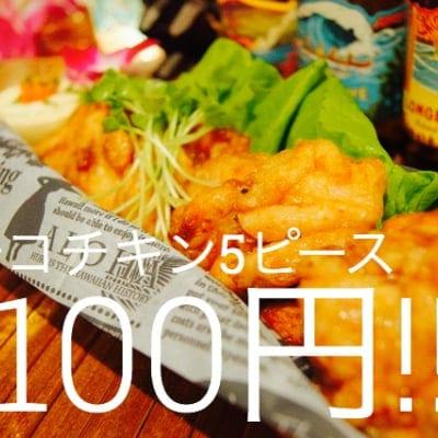 LocoBlue「モチコチキン」5ピース100円キャンペーン‼️