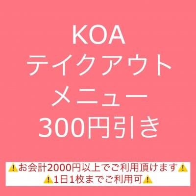 KOAのテイクアウト300円引き❗️