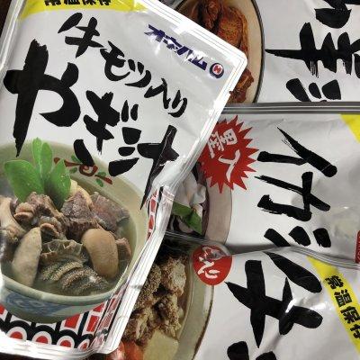 【沖縄!島を守る!感謝キャンペーン】沖縄郷土料理!オトナの汁物4点セ...