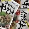 【沖縄!島を守る!感謝キャンペーン】沖縄郷土料理!オトナの汁物4点セット