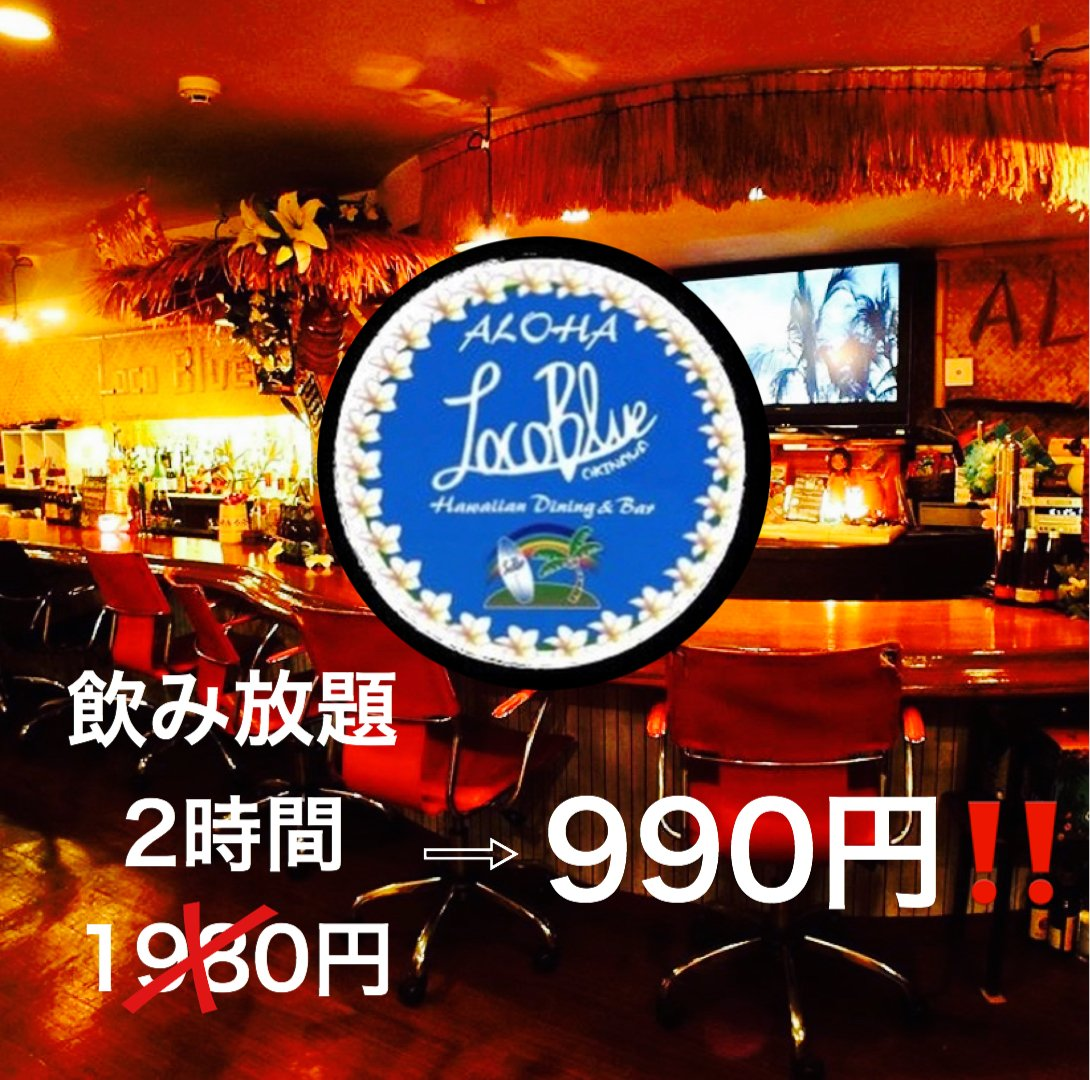 久茂地のオアシス『LocoBlue (ロコブルー)』飲み放題2時間1980円⇨990円のイメージその3