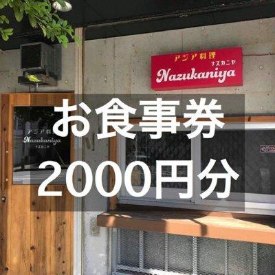 ナズカニヤ「食事券2000円」