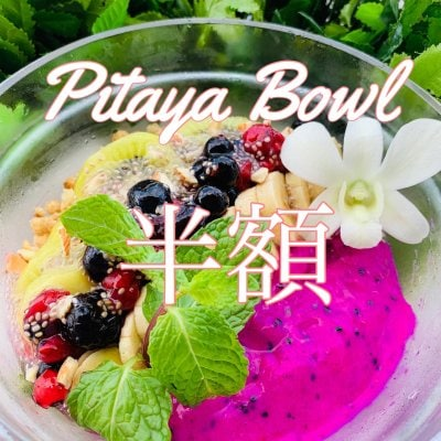 【Hawaiian Pancake Cafe KOA】「Pitaya Bowl(ピタヤボウル)」半額券