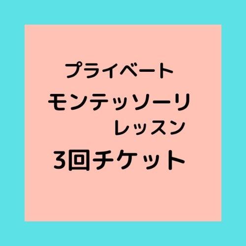 横浜のモンテッソーリプライベートレッスンのイメージその2