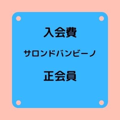 横浜のモンテッソーリ教室 サロンドバンビーノ 入会チケット