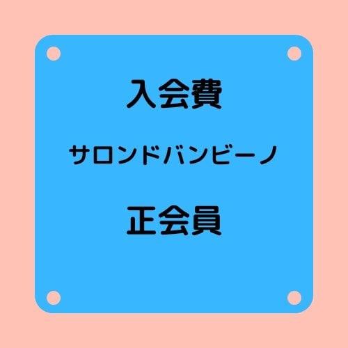 横浜のモンテッソーリ教室 サロンドバンビーノ 入会チケットのイメージその1
