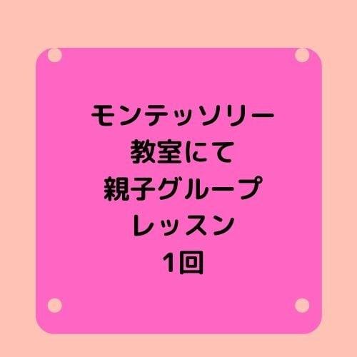 横浜のモンテッソリー教室親子グループレッスンのイメージその1