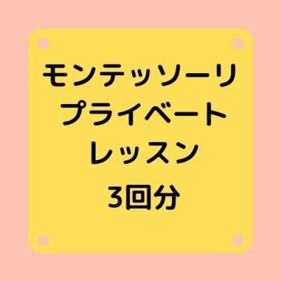 横浜のモンテッソーリプライベートレッスン