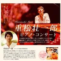 重松壮一郎ピアノ・コンサートin奈良/天理