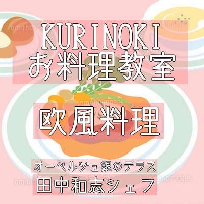会員限定KURINOKIフレンチお料理教室