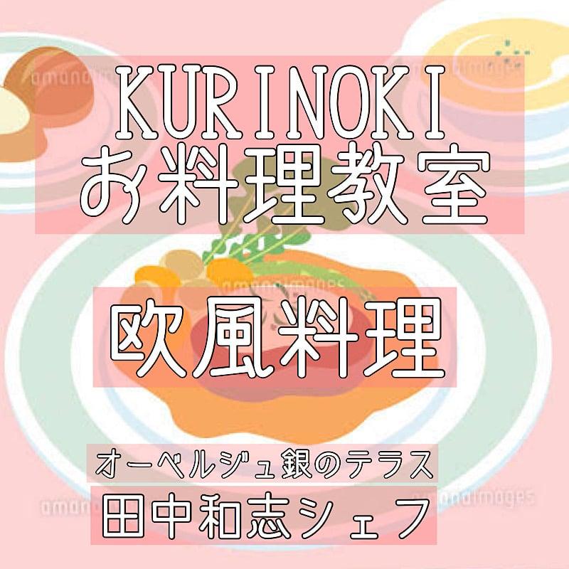 会員限定KURINOKIフレンチお料理教室のイメージその1