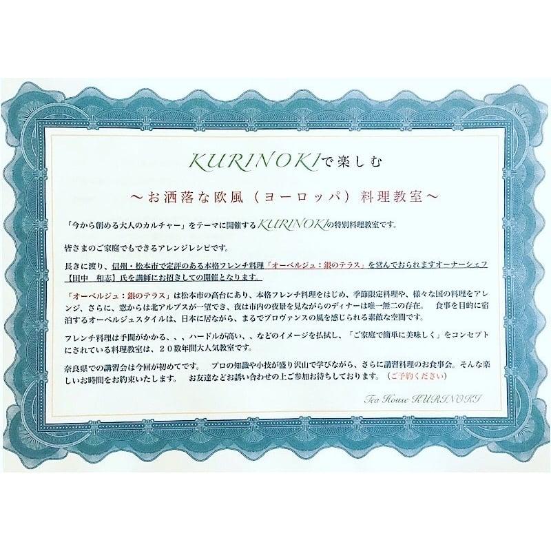 会員限定KURINOKIフレンチお料理教室のイメージその2