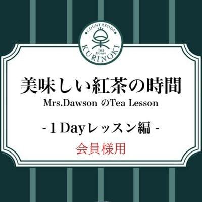 紅茶教室(会員様用)|紅茶の基礎が1日でわかるMrs.Dawsonのoneday tee lesson
