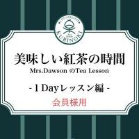 紅茶教室(会員様用) 紅茶の基礎が1日でわかるMrs.Dawsonのoneday tee lesson