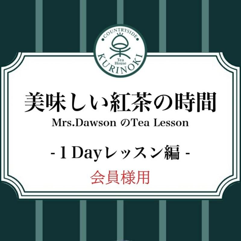 紅茶教室(会員様用)|紅茶の基礎が1日でわかるMrs.Dawsonのoneday tee lessonのイメージその1