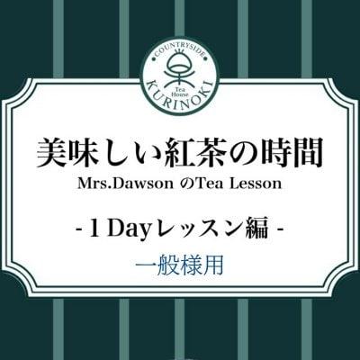 紅茶教室(一般様用)|紅茶の基礎が1日でわかるMrs.Dawsonのoneday tee lesson