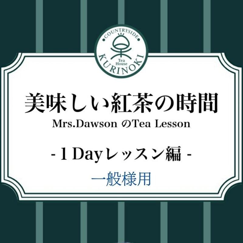 紅茶教室(一般様用)|紅茶の基礎が1日でわかるMrs.Dawsonのoneday tee lessonのイメージその1