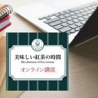 オンライン紅茶教室90分世界3大銘茶のプレゼント付き|紅茶の基礎がオンラインで学べるMrs.DawsonのTeaLesson