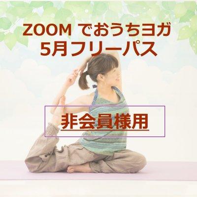 ZOOMでおうちヨガ 5月限定フリーパス 非会員様用
