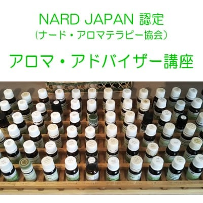【NARD JAPAN(ナード・アロマテラピー協会)認定 アロマ・アドバイザー講座】フランス式のアロマテラピーを学び、実践します