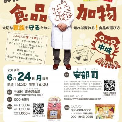 【売り切れ】2019/6/24(月) 19:00-21:00 |食品添加物の神様「安部司」本当に大丈夫?みんな食べてる食品添加物 講演チケット