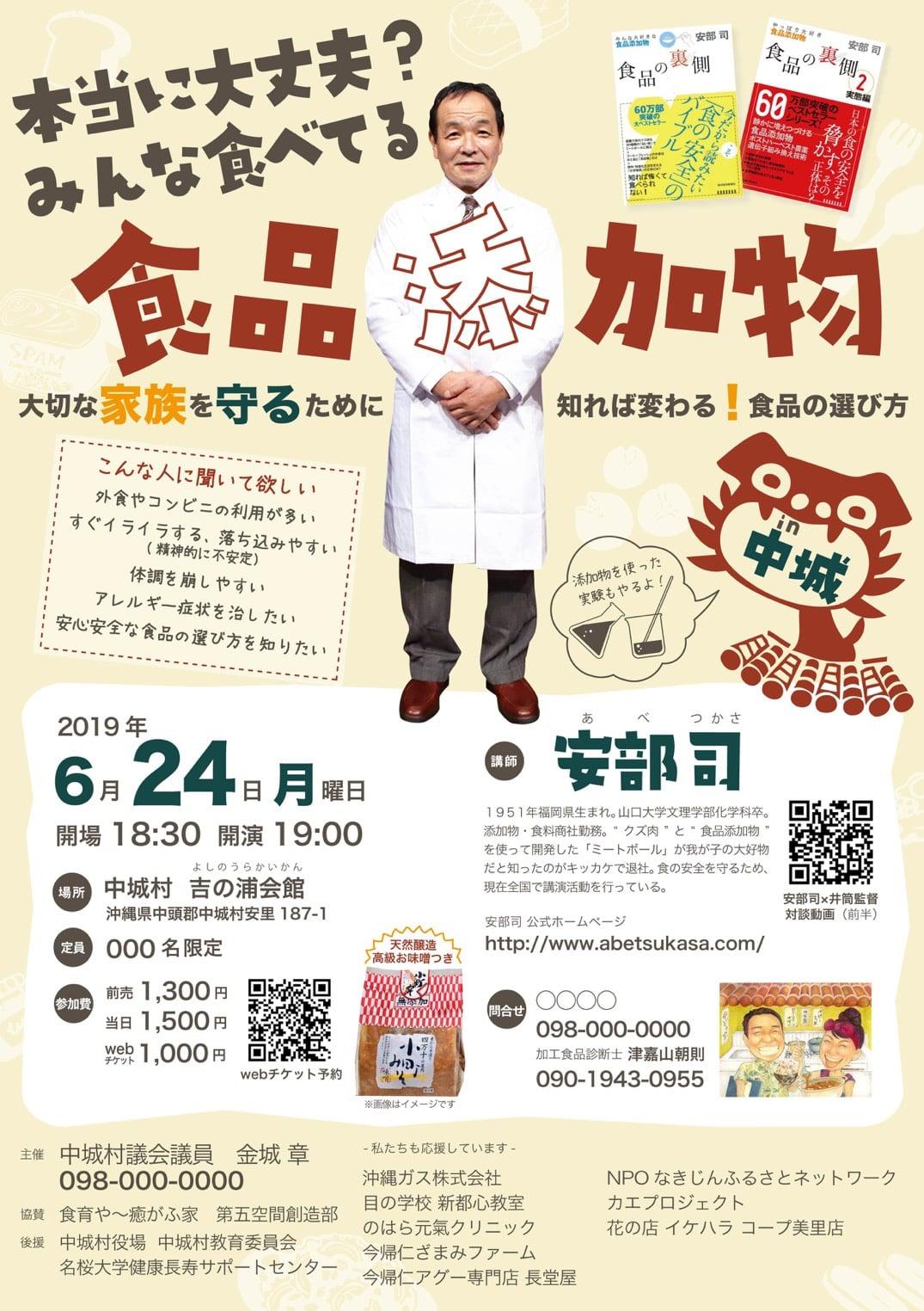【売り切れ】2019/6/24(月) 19:00-21:00 |食品添加物の神様「安部司」本当に大丈夫?みんな食べてる食品添加物 講演チケットのイメージその1
