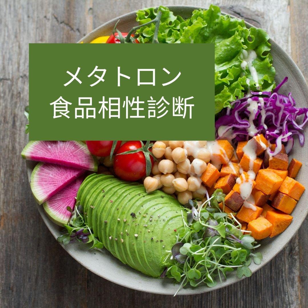 メタトロンセラピー東京❘メタトロン80分❘食品診断❘ワイセリュールのイメージその1
