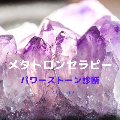 メタトロンセラピー東京❘メタトロン80分❘WEBチケット❘ワイセリュール