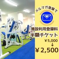 メルマガ登録で施設登録料半額チケット!!5,000円(税別)→2,500(税別)になりお得です!!
