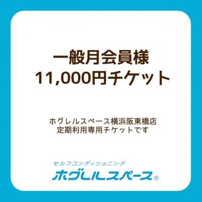 一般会員様定期利用/月額11,000円チケット(税別)