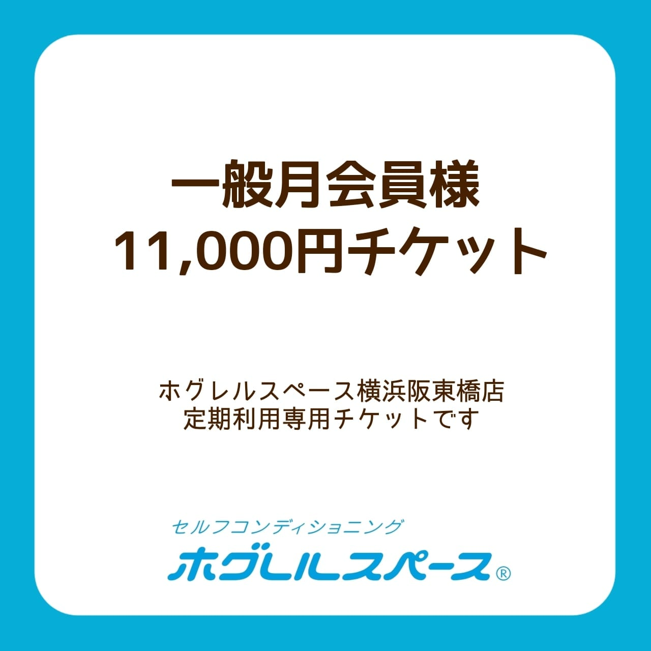 一般会員様定期利用/月額11,000円チケット(税別)のイメージその1