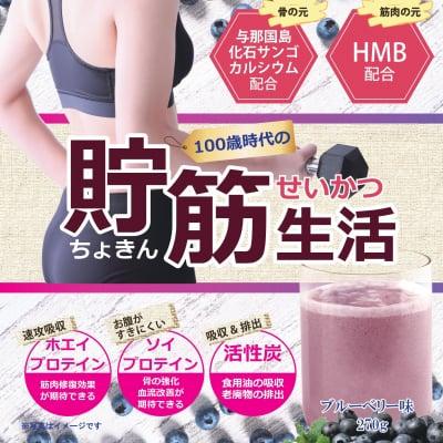 【店頭お渡し】貯筋プロテイン5,980円(税込)