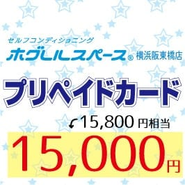 【店頭お渡し】プリペイドカード15,800円分