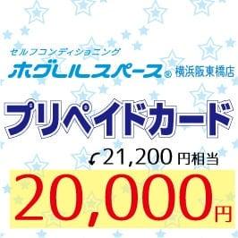 【店頭お渡し】プリペイドカード21,200円分