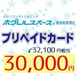 【店頭お渡し】プリペイドカード32,100円分のイメージその1